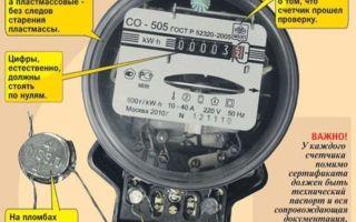 Какие причины и последствия того, что наш электросчетчик мало «наматывает»?