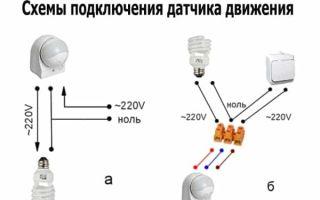 Датчик движения для освещения: виды, схемы, подключение