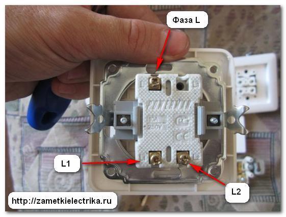 Существует ли реле для двухклавишного выключателя, чтобы не прокладывать второй провод?