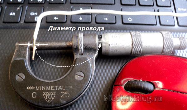 Калькулятор расчета сечения кабеля по мощности и току