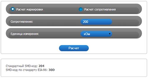 Онлайн калькулятор расчета тока в цепи