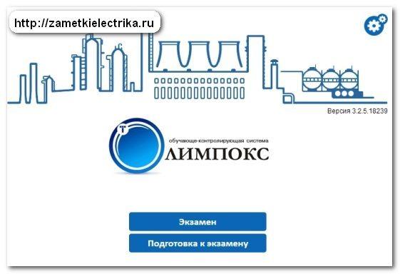 Тесты по электробезопасности 2 группа с ответами (Ростехнадзор)
