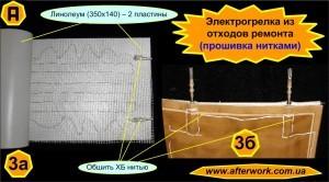 Ремонт электрогрелки своими руками: пошаговый мастер-класс
