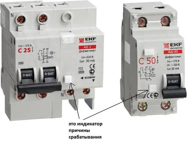 Почему может часто срабатывать дифавтомат при подключении холодильника?