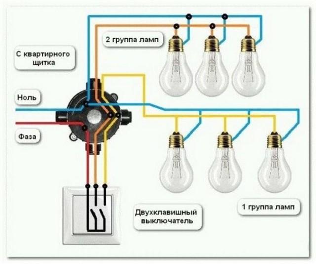 Схема подключения двухклавишного выключателя на две лампочки