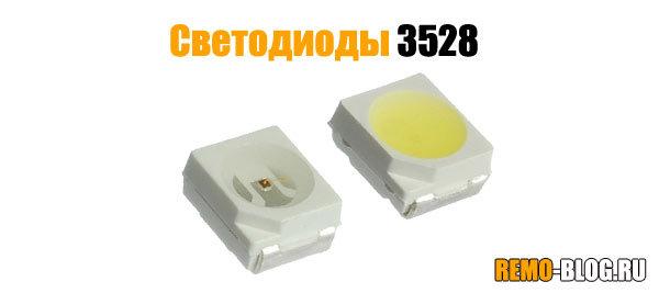 Сколько будет потреблять мощности led лента, если написано, что ее мощность 200 Вт?