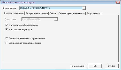 Языки программирования плк (plc)