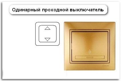 Можно ли размыкать цепь освещения в двух местах - при входе в комнату и выходе из нее?