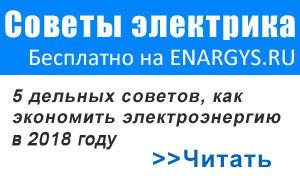 Автоматическая частотная разгрузка (АЧР): назначение, принцип действия, схемы