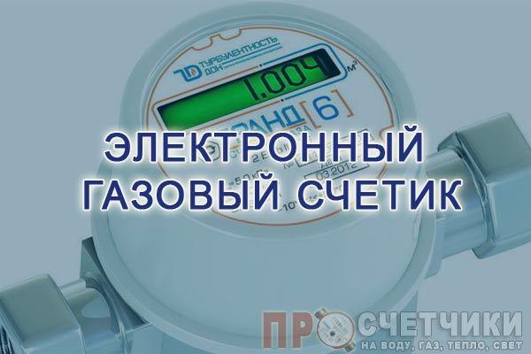 Почему электронный газовый счетчик не показывает цифровых значений?