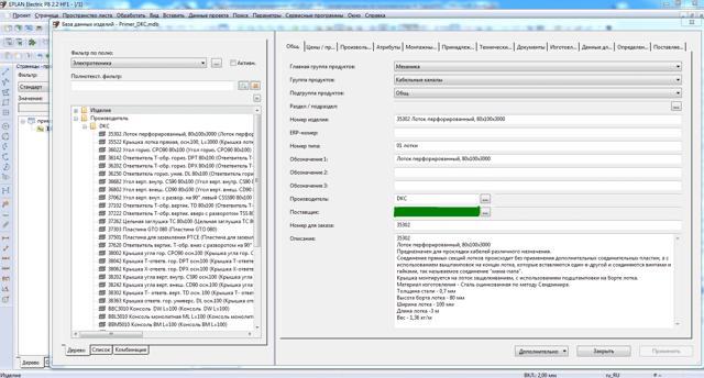 api eplan p8: применение в проектировании на примере модуля trassadkc