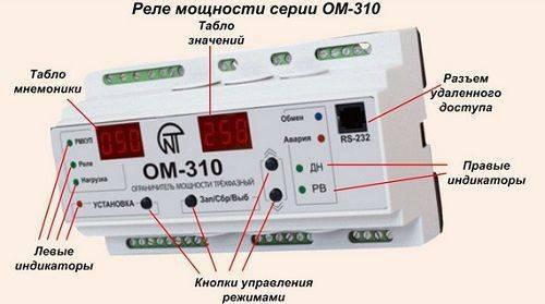 Ограничитель мощности: схемы подключения однофазных