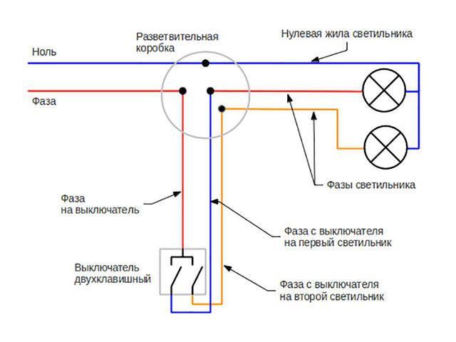 Как подключить люстру с 6 лампами к двойному выключателю?