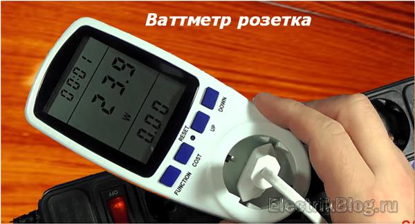 Как рассчитать расход электроэнергии в день и месяц, если клещи показывают 12А?
