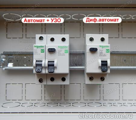 Что выбрать для установки в квартире: автомат и УЗО или дифавтомат?