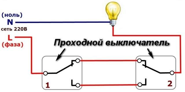 Как управлять освещением в длинном коридоре с двух мест?