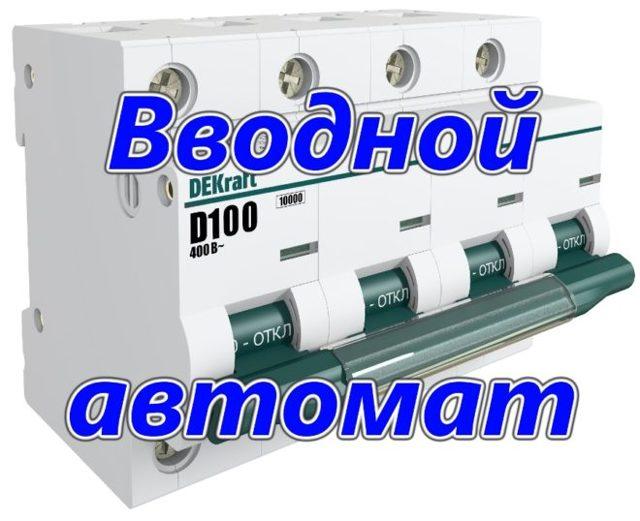 Можно ли поставить УЗО на 50 А, если вводной автомат тоже на 50 А?
