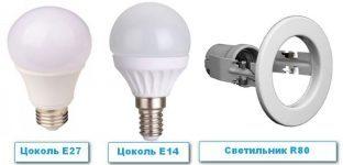 Цоколь Е14: маркировка, применение, параметры мощности