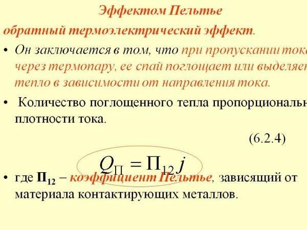 Что такое элемент Пельтье и как его сделать своими руками?
