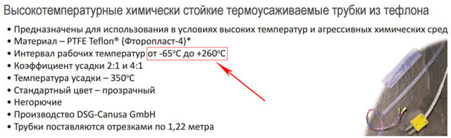 Термоусадочная трубка: что это такое, маркировка, как использовать