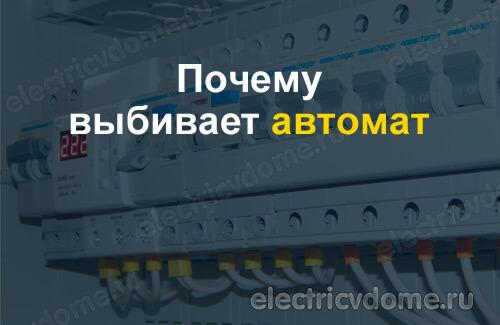 Почему может не срабатывать автомат при перегрузке?