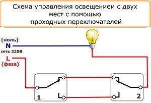 Проходной выключатель из обычного своими руками: 2 способа