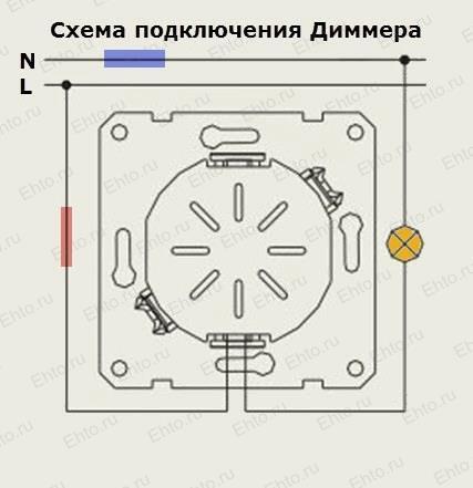Диммер: установка и подключение своими руками, схемы