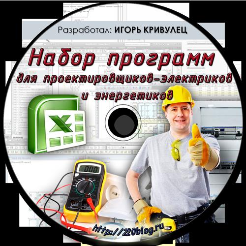 Обзор 10 популярных программ для расчета сечения кабеля