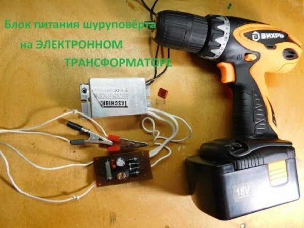 Можно ли подключить шуруповерт к сети через трансформатор?