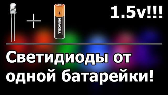 Сколько времени будет светить светодиод от кроны?