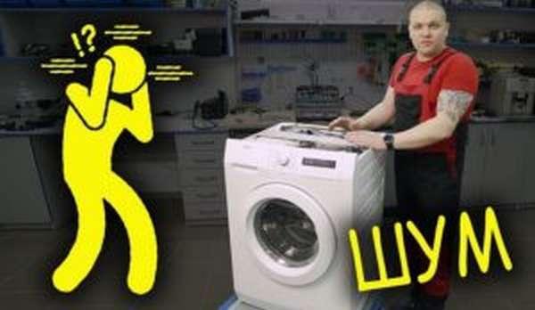 Из-за чего гул в стиральной машине при наборе воды?
