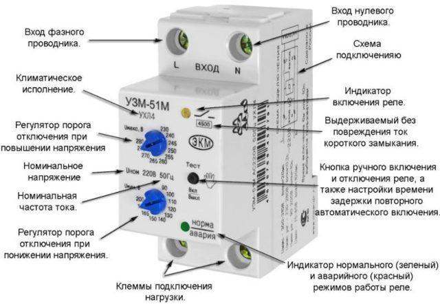 Реле контроля напряжения: назначение, устройство, установка и схемы подключения