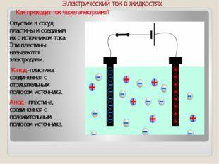 Электрический ток в жидкостях: применение
