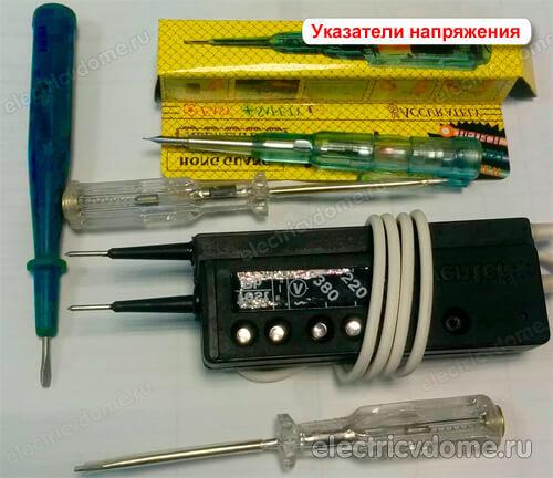 Индивидуальные средства защиты в электроустановках