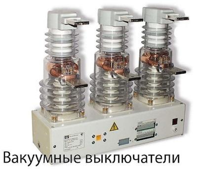 Воздушные выключатели: что это такое, типы, принцип работы